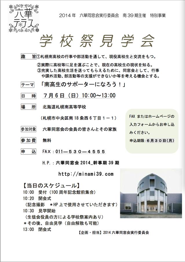2014tokubetujigyo.png