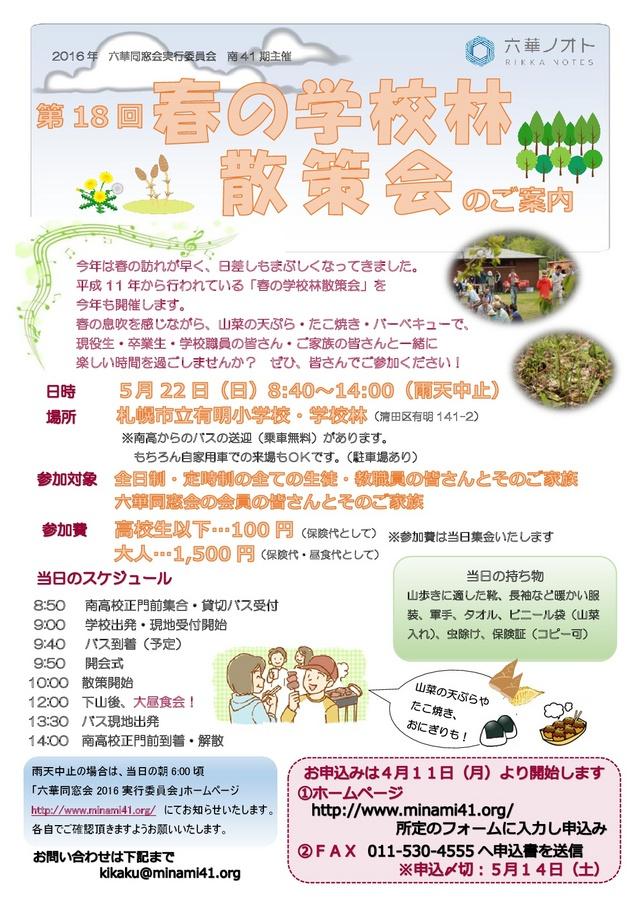 2016sansakukai.jpg