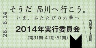 2014東京六華同窓会実行委員会